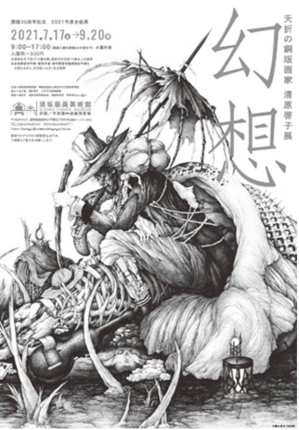 「夭折の銅版画家 清原啓子展~幻想~」須坂版画美術館・平塚運一版画美術館