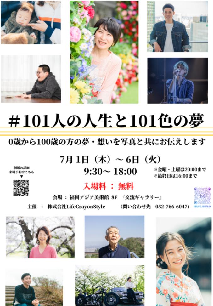 「#101人の人生と101色の夢」福岡アジア美術館
