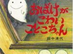 「田中清代絵本原画展」絵本美術館&コテージ 森のおうち