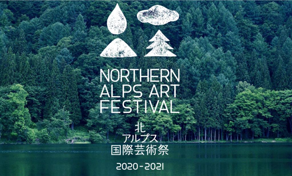 「北アルプス国際芸術祭 2020-2021」北アルプス国際芸術祭