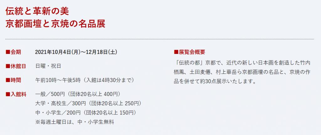 [伝統と革新の美 京都画壇と京焼の名品展]敦井美術館