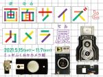 「画面サイズとカメラ展」ミュゼふくおかカメラ館