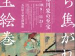 秋季特別展「徳川美術館展-尾張徳川家の至宝」石川県立歴史博物館
