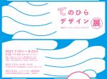 岩手アートディレクターズクラブ「てのひらデザイン展」福田繁雄デザイン館