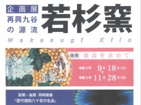 企画展「再興九谷の源流 若杉窯」小松市立錦窯展示館
