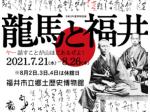 夏期特別展「龍馬と福井」福井市立郷土歴史博物館