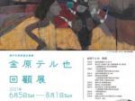 企画展「金原テル也回顧展」瀬戸市美術館