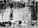 企画展「写真で見る半田の自然災害史」半田市立博物館