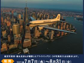 特別企画『世界の徳永』フォトギャラリー「DC-3写真展」あいち航空ミュージアム
