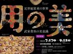 特別展「近世能装束の世界 用の美-武家貴族の美意識」岐阜市歴史博物館