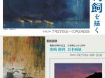 特別展「加藤栄三・東一 鵜飼を描く」加藤栄三・東一記念美術館