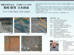 「開館30周年記念 日本画とともに50年 熊崎勝利 日本画展」加藤栄三・東一記念美術館