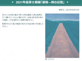 2021年度第Ⅱ期展「道程―旅の記憶」東山魁夷心の旅路館