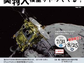「蒲郡に小惑星探査機はやぶさ2実物大模型がやってくる!」蒲郡市生命の海科学館