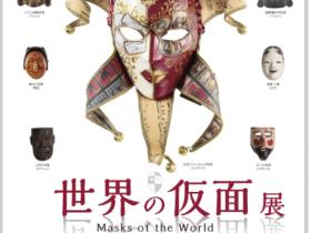 特別展 「世界の仮面展」光ミュージアム