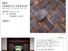 収蔵品展「蚕とまゆ展」美濃加茂市民ミュージアム