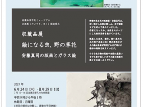 収蔵品展「絵になる虫、野の草花 安藤真司の版画とガラス絵」美濃加茂市民ミュージアム