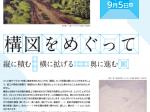 「構図をめぐって 縦に積む/横に拡げる/奥に進む」静岡県立美術館
