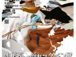 「生態系へのジャックイン展」日本庭園「見浜園」