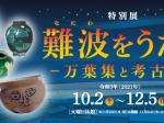 特別展「難波をうたう-万葉集と考古学-」大阪歴史博物館