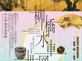 特別展「柳橋水車図の世界」中之島香雪美術館