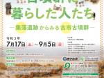 夏季企画展「古墳群に暮らした人たち-集落遺跡からみる古市古墳群-」大阪府立近つ飛鳥博物館