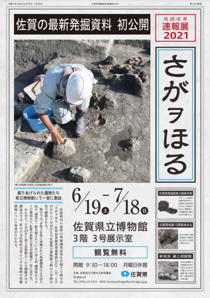 「さがヲほるー佐賀県発掘成果速報展2021ー」佐賀県立博物館・美術館