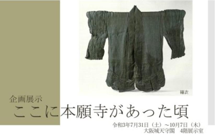 企画展示「ここに本願寺があった頃」大阪城天守閣