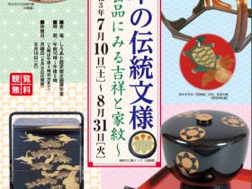 第45回企画展「日本の伝統文様」高槻市立しろあと歴史館