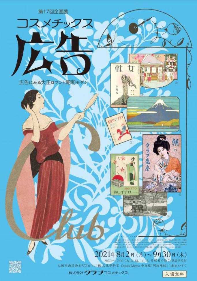 第17回企画展「コスメチックス広告 -広告にみる大正ロマンと昭和モダン-」クラブコスメチックス文化資料