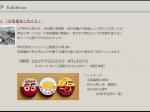 【企画展示】「京阪電車と枚方Ⅱ」市立枚方宿鍵屋資料館