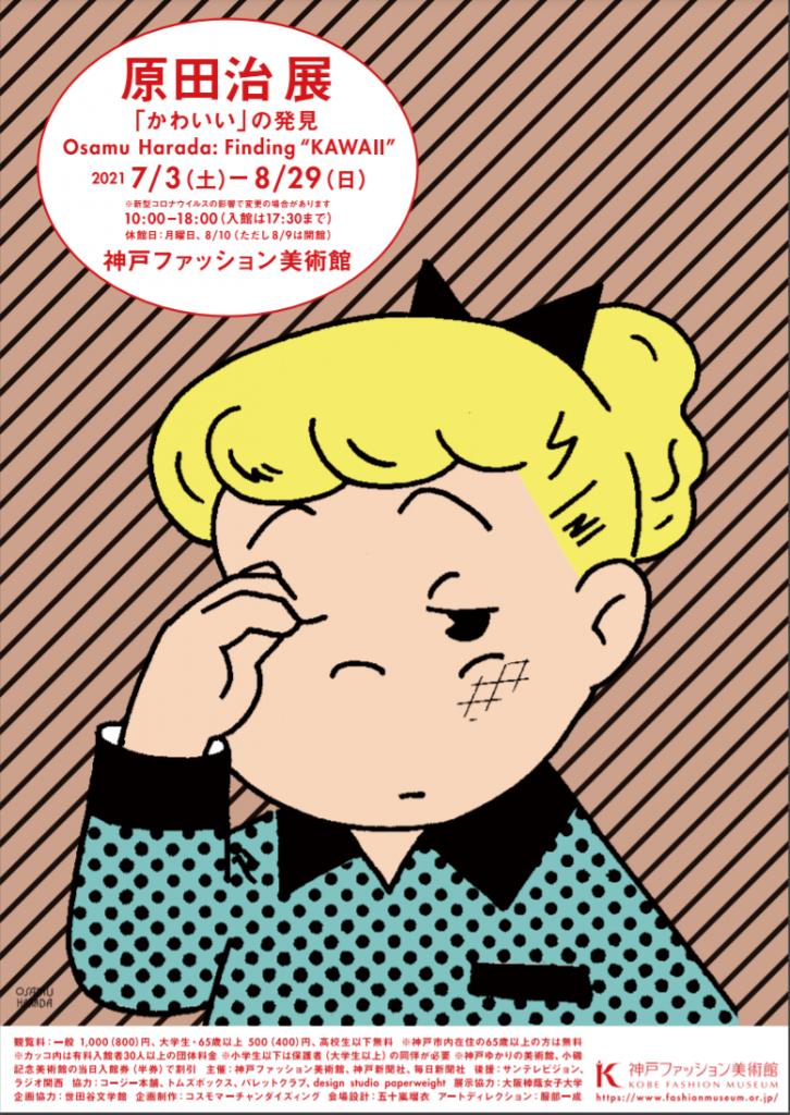 """特別展 「原田治展 『かわいい』の発見」Osamu Harada: Finding """"KAWAII""""」神戸ファッション美術館"""