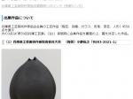 特別展「兵庫県工芸美術作家協会 姫路展」姫路市書写の里・美術工芸館