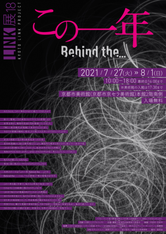 「LINK展18 日本画、洋画(油彩画)、版画、彫刻、写真、その他」京都市京セラ美術館