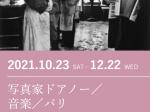 「写真家ドアノー/音楽/パリ」美術館「えき」KYOTO