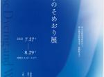 「日本のそめおり展」京都伝統産業ミュージアム