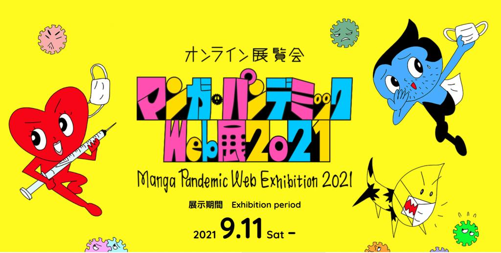 オンライン展覧会「マンガ・パンデミックWeb展 2021」京都国際マンガミュージアム
