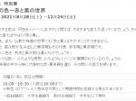 樂歴代 特別展「日本の色ー赤と黒の世界」樂美術館