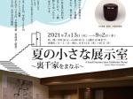 「夏の小さな展示室~裏千家をまなぶ~」茶道資料館