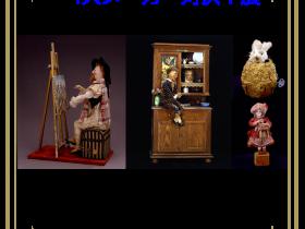 「オートマタ4大メーカー対決!」京都嵐山オルゴール博物館