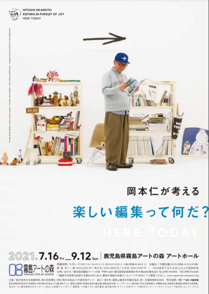特別企画展「岡本仁が考える 楽しい編集って何だ?」鹿児島県霧島アートの森