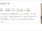 「奇才の絵師 張月樵 ―彦根~京~名古屋への道―」彦根城博物館