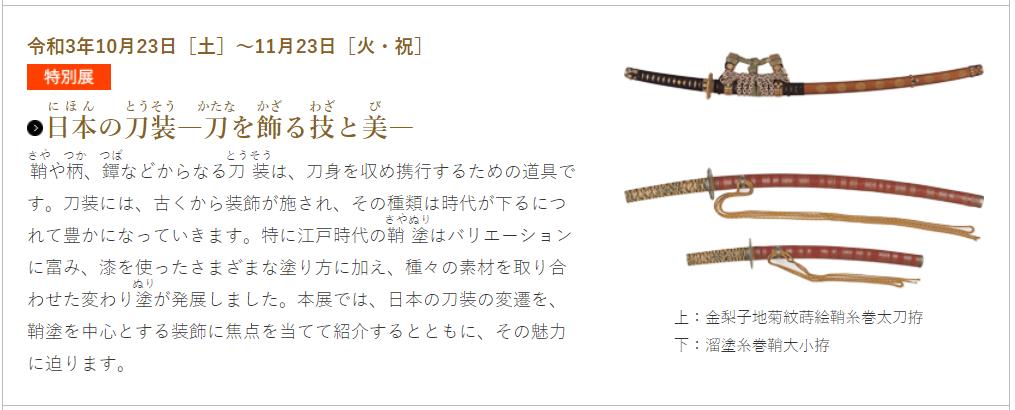 「日本の刀装―刀を飾技と美―」彦根城博物館