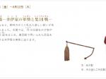 「合戦の現場―井伊家の軍勢と集団戦―」彦根城博物館