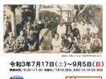 特集展示「平和のいしずえ2021~戦時下のくらし~」栗東歴史民俗博物館