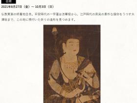 特集展示「祈りと救いの仏教美術」大和文華館