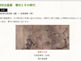 特別企画展「雪村とその時代」大和文華館