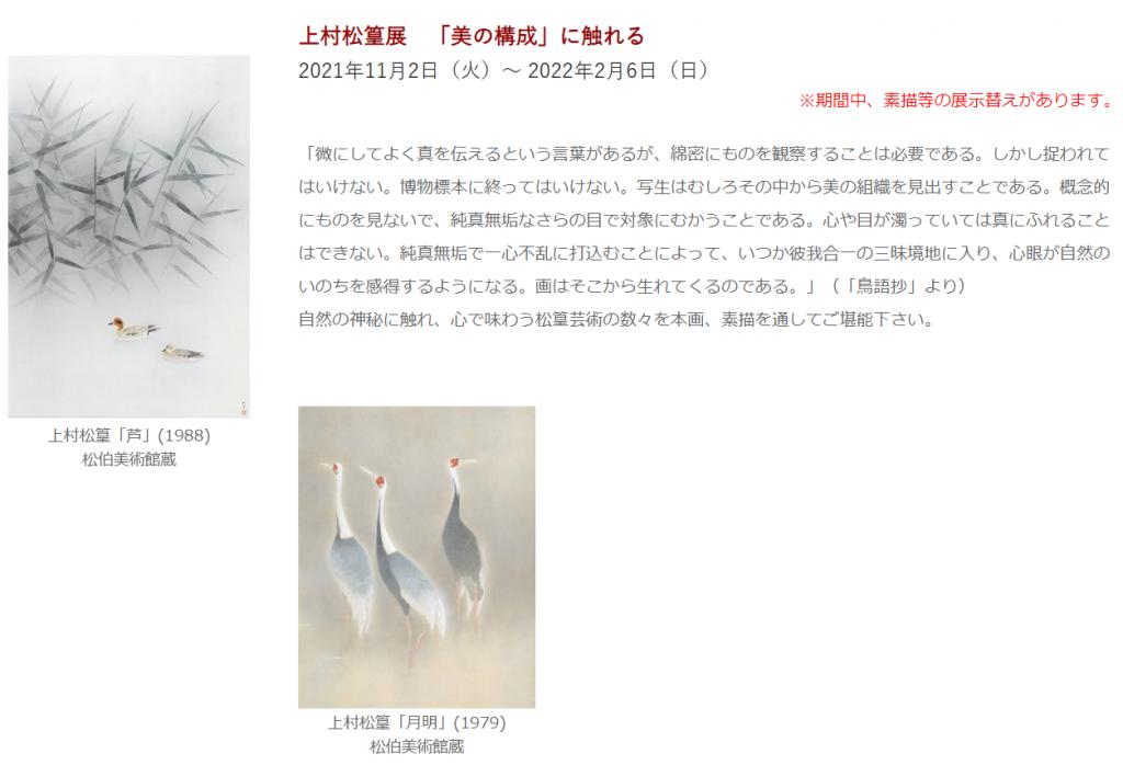 「上村松篁展「美の構成」に触れる」松伯美術館