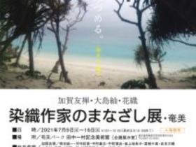 「加賀友禅・大島紬・花織 染色作家のまなざし展・奄美」田中一村記念美術館