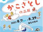 企画展Ⅱ「 夏!かこさとし作品展」藤沢市民ギャラリー